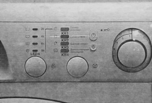 отремонтировать стиральную машину в самаре